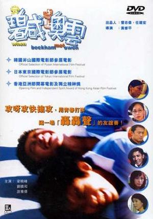 Фільм «Dong Pek Ham yu sheung O Wan» (2004)