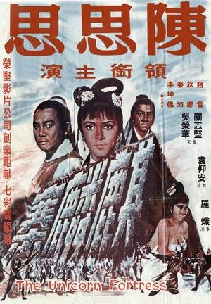Фільм «Крепость единорога» (1968)