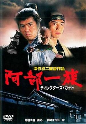 Фильм «Семья Абэ» (1995)