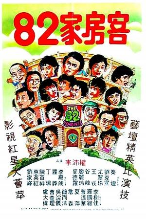 Фільм «82 жильца» (1982)