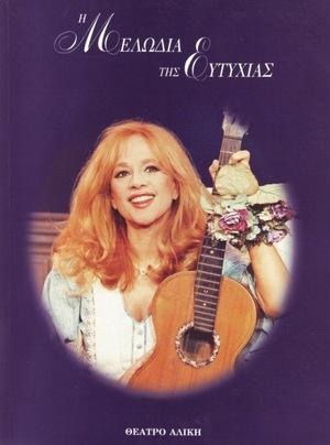 Фильм «Звуки музыки» (1996)