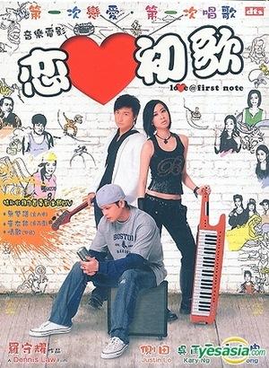 Фільм «Любовь с первой ноты» (2006)