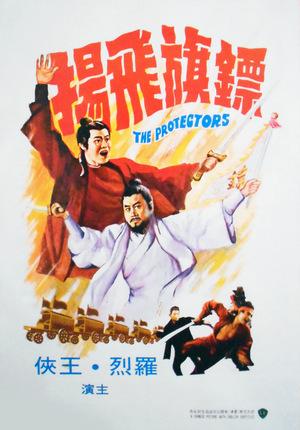 Фільм «Защитники» (1975)