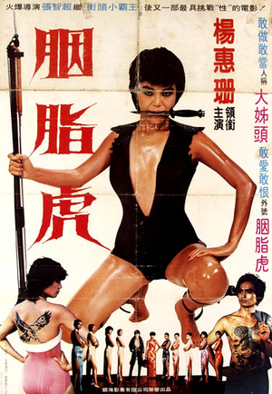 Фільм «Yan zhi hu» (1981)