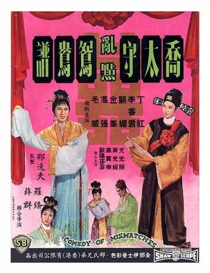 Фільм «Qiao tai shou ran dian yuan yang pu» (1964)