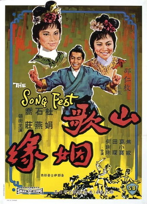 Фільм «Shan ge yin yuan» (1965)