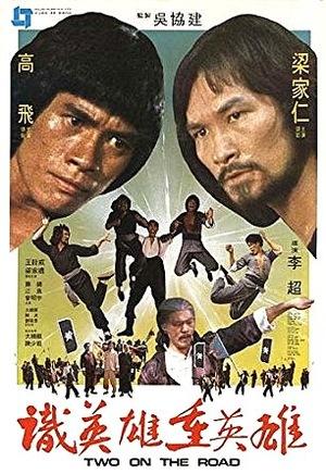 Фільм «Бесстрашные драконы» (1980)