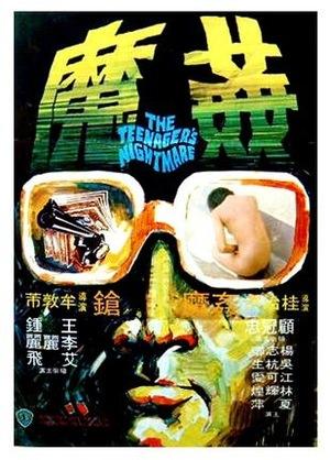 Фільм «Xiang Gang qi an 5: Jian mo» (1977)