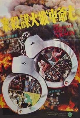 Фільм «Xiang Gang qi an 3: Lao ye che zong huo mou sha an» (1977)