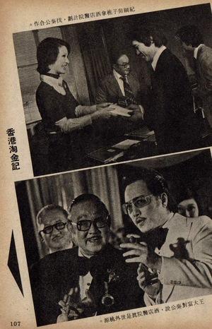 Фільм «Xing mu shuang xing Xiang Gang tao jin ji» (1975)