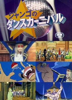 Аниме «Ван-Пис: Танцевальный марафон Джанго» (2001)