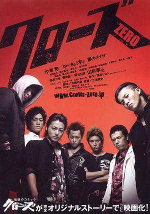 Фільм «Вороны: Начало» (2007)