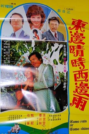 Фільм «Dong bian qing shi xi bian yu» (1974)
