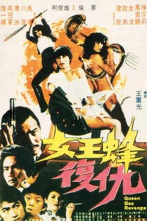 Фільм «Месть королевы пчёл» (1981)