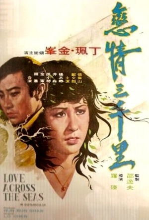 Фільм «Lian qing san qiang li» (1973)
