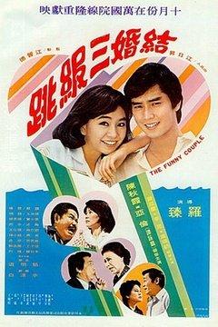 Фільм «Ai qing pair-pair dui» (1979)