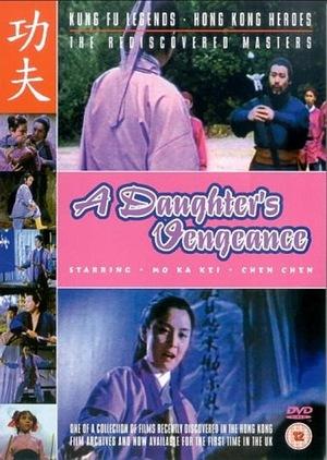 Фільм «Xue ling jian nu» (1970)