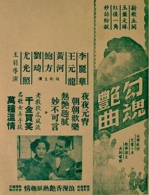 Фільм «Gou hun yan qu» (1952)