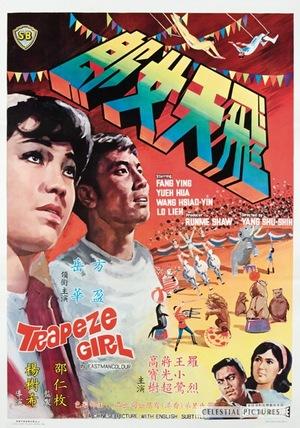 Фільм «Fei tian nu lang» (1967)