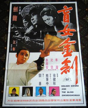 Фільм «Mang nu jin jian» (1970)