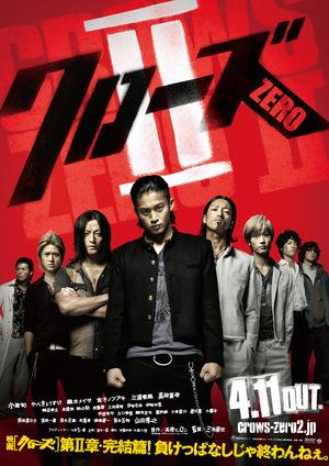 Фільм «Вороны: Продолжение» (2009)