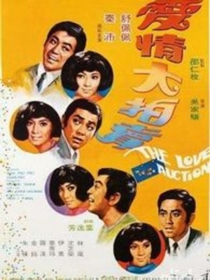 Фільм «Ai qing da pai mai» (1971)