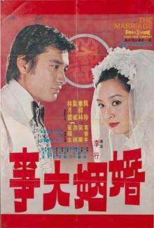Фільм «Брак» (1974)