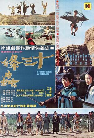 Фільм «Shi san tiao chong» (1970)