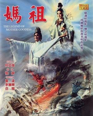 Фільм «Tian hou chuan» (1975)