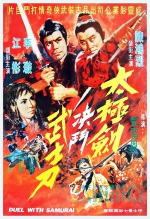 Фільм «Tai ji jian jue dou wu shi dao» (1971)