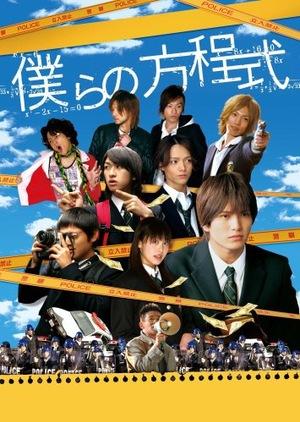 Фільм «Bokura no hôteishiki» (2008)