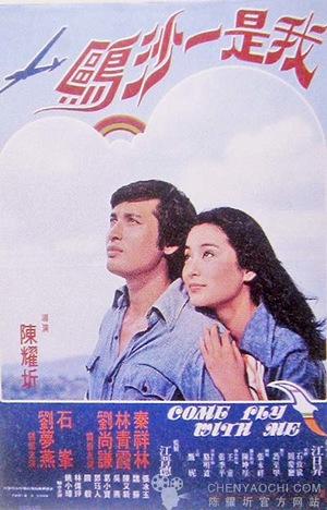 Фільм «Wo shi yi sha ou» (1977)