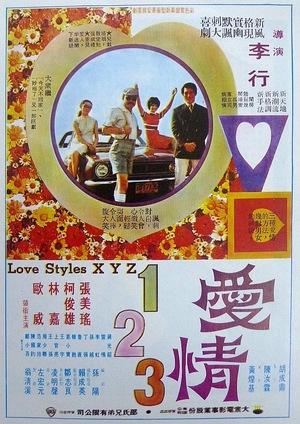 Фільм «Ai qing yi er san» (1971)