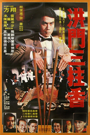 Фільм «Hong men san zhu xiang» (1982)