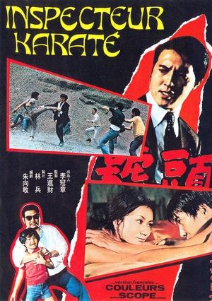 Фільм «Tou hao tie ren» (1973)