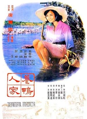 Фільм «Прекрасный утёнок» (1965)