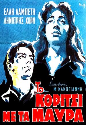 Фільм «Девушка в чёрном» (1956)