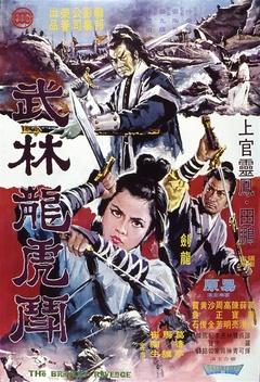 Фільм «Wu lin long hu dou» (1970)