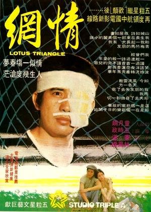 Фільм «Qing wang» (1980)