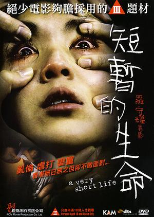 Фільм «Очень короткая жизнь» (2009)