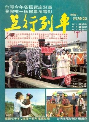 Фільм «Shang xing lie che» (1981)