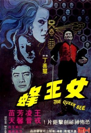 Фільм «Королева пчел» (1973)