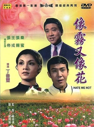 Фільм «Xiang mu you xiang hua» (1970)