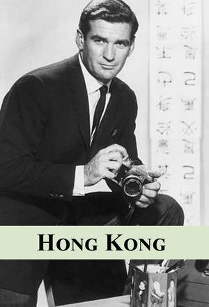 Серіал «Гонконг» (1960 – 1961)