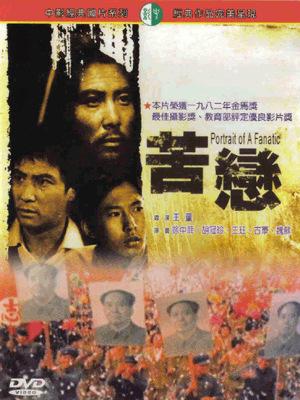 Фільм «Портрет фанатика» (1982)