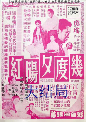 Фільм «Ji du xi yang hong da jie ju» (1966)