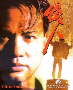 Фільм «Xian ren» (1981)