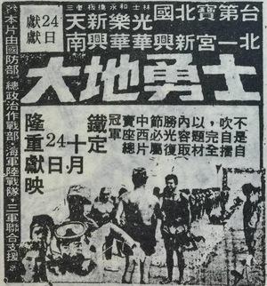 Фільм «Da di yong shi» (1980)