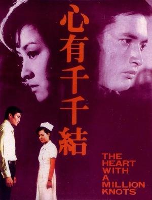 Фільм «Xin you qian qian jie» (1973)