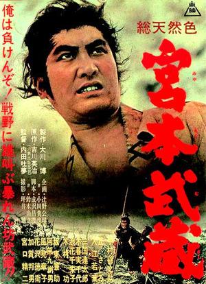 Фильм «Мусаси Миямото» (1961)